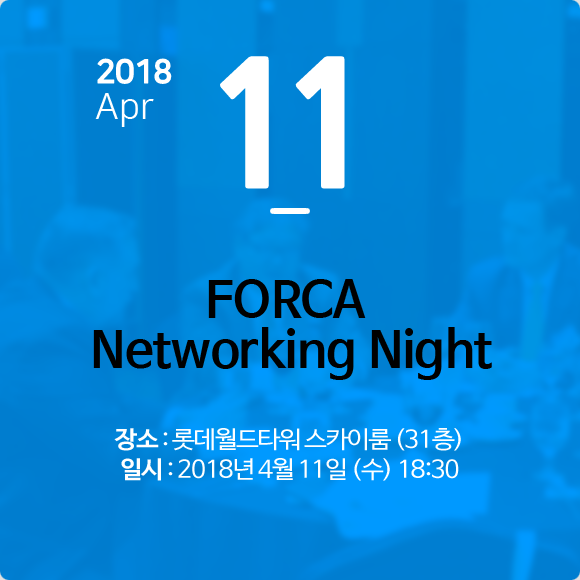 FORCA Networking Night