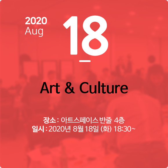 Art & Culture Night